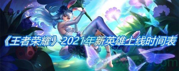 《王者荣耀》2021年新英雄上线时间表