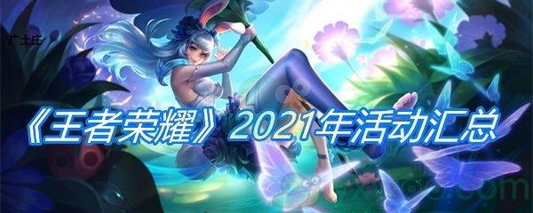 《王者荣耀》2021年活动汇总