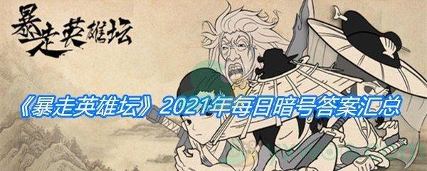 《暴走英雄坛》2021年每日暗号答案汇总