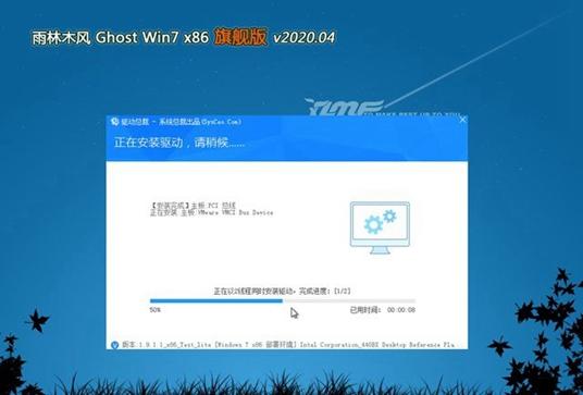 雨林木风GHOST windows7 32位万能装机版系统下载