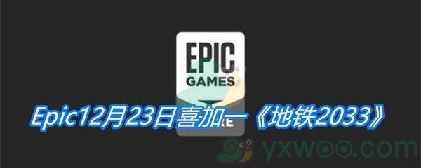 Epic12月23日喜加一《地铁2033》免费领取地址