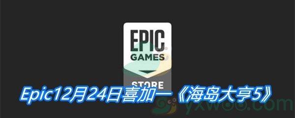 Epic12月24日喜加一《海岛大亨5》免费领取地址