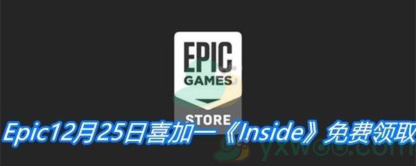 Epic12月25日喜加一《Inside》免费领取地址