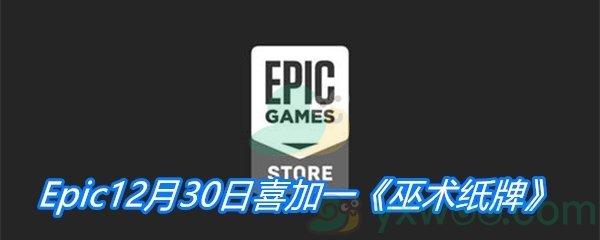 Epic12月30日喜加一《巫术纸牌》免费领取地址