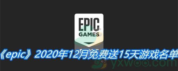 《epic》2020年12月免费送15天游戏名单