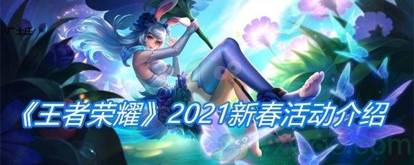 《王者荣耀》2021新春活动介绍