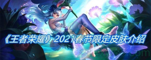 《王者荣耀》2021春节限定皮肤介绍