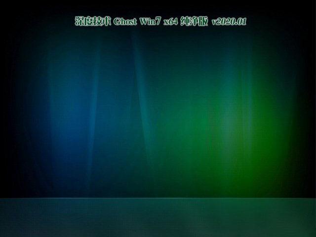 深度技术GHOST windows7 X64位普通纯净版系统下载