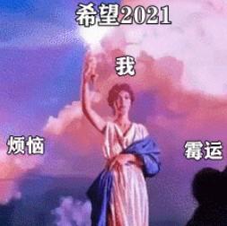 希望2021我烦恼霉运莫挨老子表情包
