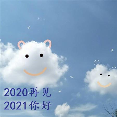 2020再见2021我来了图片