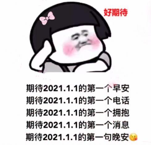 期待202111的第一个早安表情包
