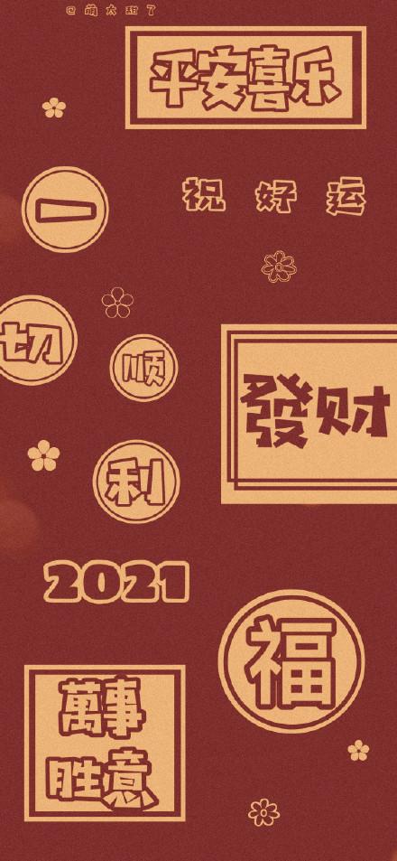 2021新年壁纸分享
