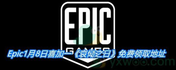 Epic1月8日喜加一《哀恸之日》免费领取地址