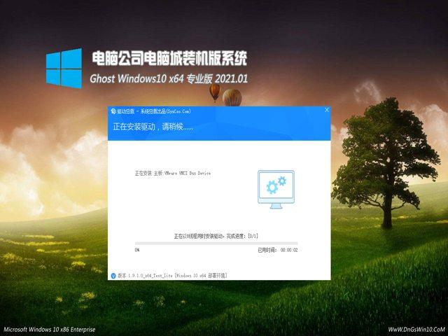 电脑公司windows10 X64 全新专业版系统下载