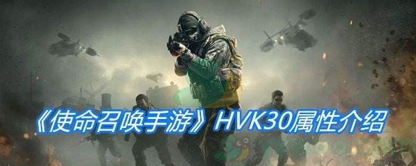 《使命召唤手游》HVK30属性介绍