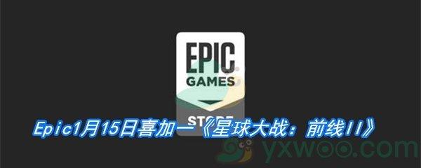 Epic1月15日喜加一《星球大战:前线II》免费领取地址