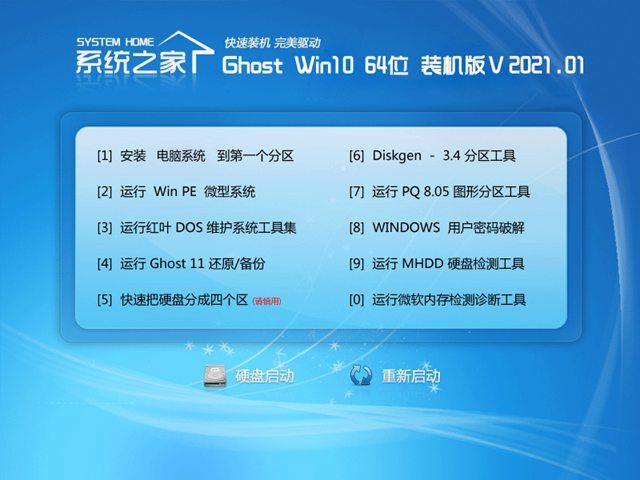 系统之家Ghost windows10 x64 元旦装机版系统下载