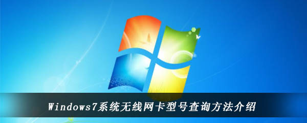 Windows7系统无线网卡型号查询方法介绍