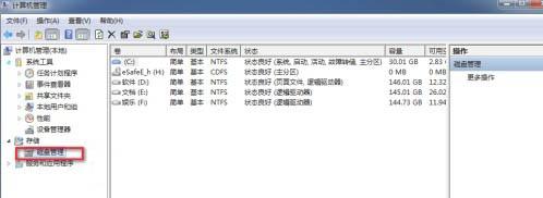 Windows7系统本地磁盘隐藏方法介绍