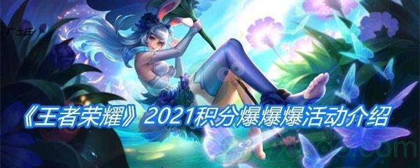 《王者荣耀》2021积分爆爆爆活动介绍