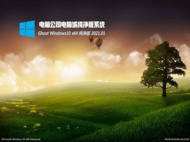电脑公司Ghost windows10 X64全新纯净版系统下载