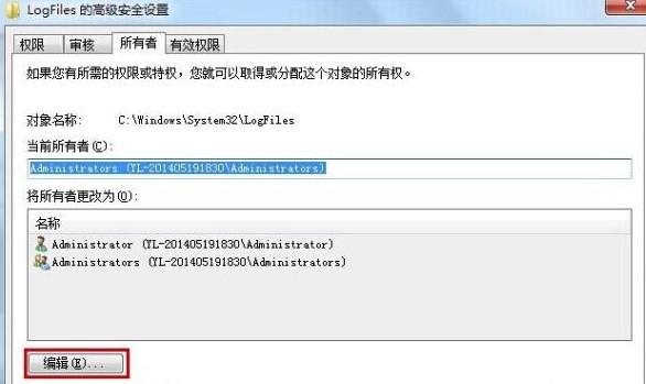 Windows7系统宽带连接错误代码711解决方法介绍