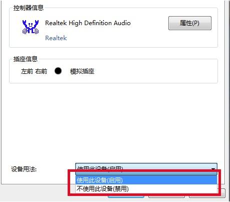 Windows7系统声音被禁用恢复方法介绍