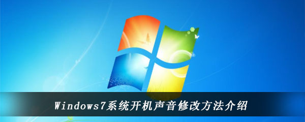 Windows7系统开机声音修改方法介绍