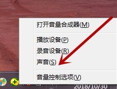 Windows7系统声音忽大忽小解决办法介绍