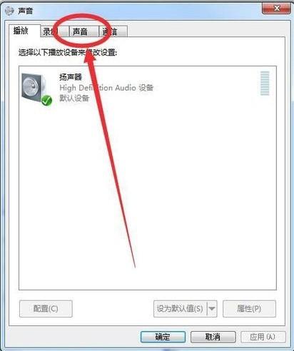 Windows7系统开机声音关闭方法介绍