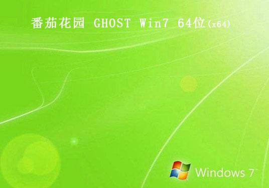番茄花园GHOST windows7 SP1 X64 万能安装版系统下载