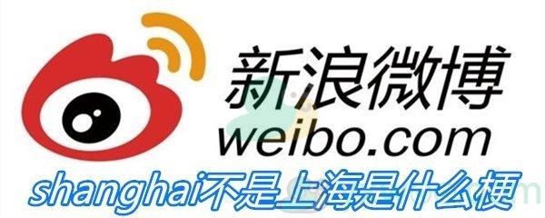 shanghai不是上海是什么梗