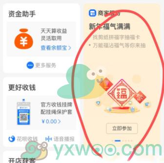 2021《支付宝》沾沾卡获取方法介绍