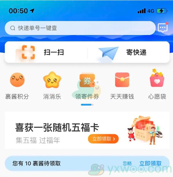 《支付宝》2021集五福菜鸟裹裹领福卡方法介绍
