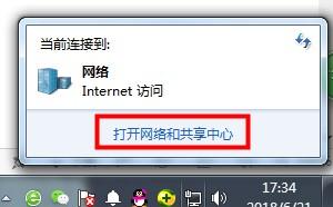 Windows7系统WIFI热点设置方法介绍