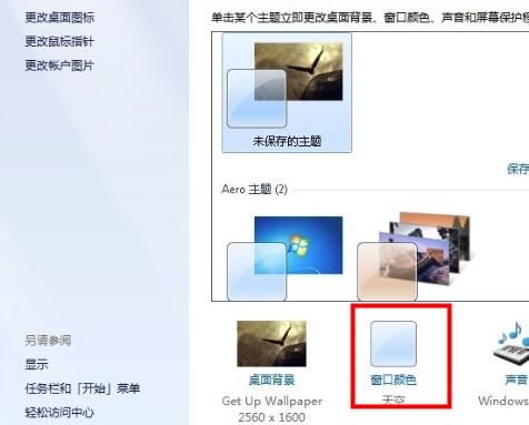 Windows7系统Aero特效透明玻璃模式开启方法介绍