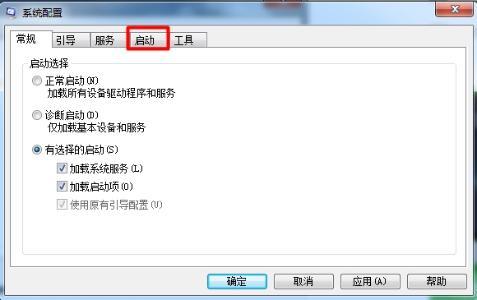 Windows7系统启动项修改方法介绍