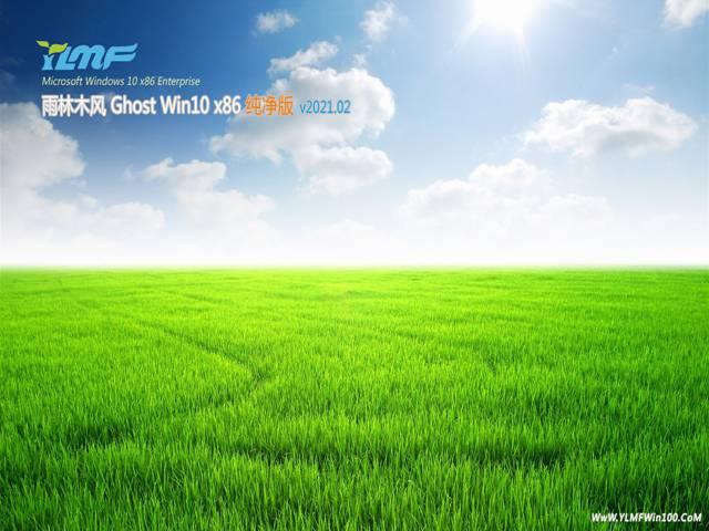 雨林木风Ghost windows10 x86万能纯净版v2021.02系统下载