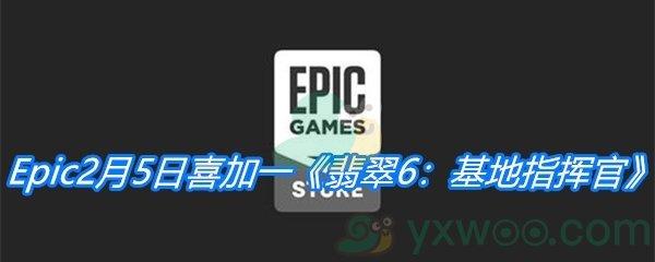 Epic2月5日喜加一《翡翠6:基地指挥官》免费领取地址