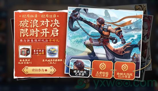 《王者荣耀》2021破浪对决限时玩法活动介绍