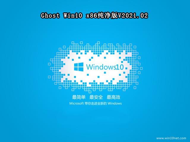 系统之家Ghost windows10 x86万能纯净版v2021.02系统下载