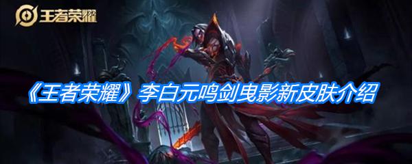 《王者荣耀》李白元鸣剑曳影新皮肤介绍