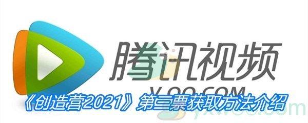 《创造营2021》第三票获取方法介绍