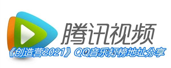 《创造营2021》QQ音乐打榜地址分享