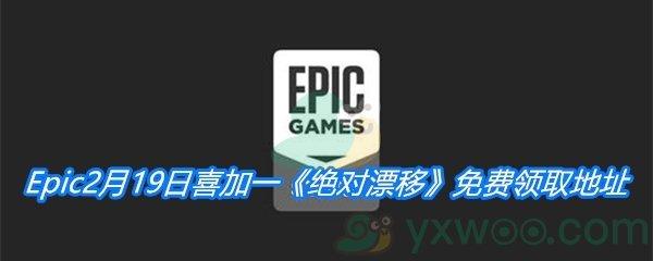 Epic2月19日喜加一《绝对漂移》免费领取地址