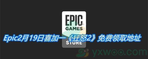 Epic2月19日喜加一《狂怒2》免费领取地址