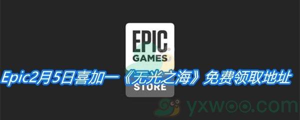 Epic2月5日喜加一《无光之海》免费领取地址
