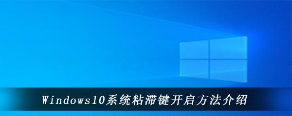 Windows10系统粘滞键开启方法介绍