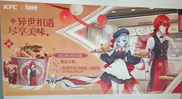 《原神》联动KFC兑换码