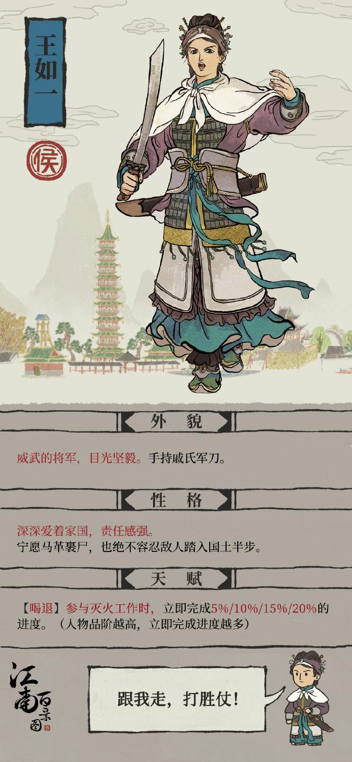 《江南百景图》王如一属性天赋介绍